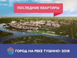 «Тушино-2018» Видовые квартиры на реку и парк